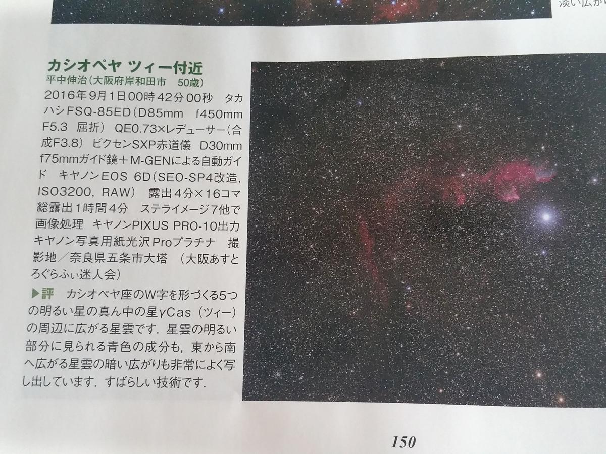 天文ガイド入選