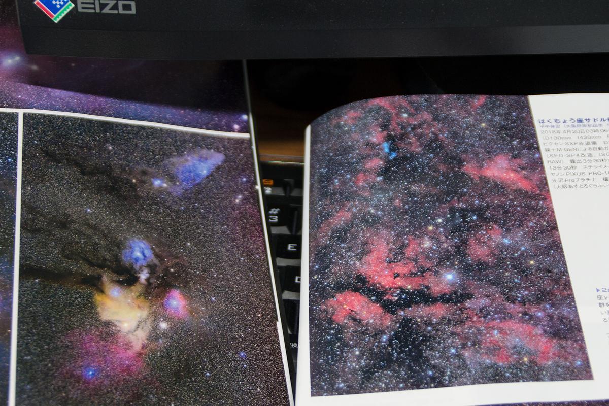 天文ガイド星ナビ