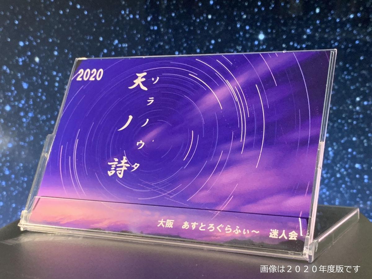 迷人会カレンダー2021